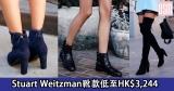網購Stuart Weitzman靴款低至HK$3,244+免費直運香港/澳門