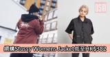網購Stussy Jacket低至HK$382+直運香港/澳門