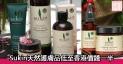 網購Sukin天然護膚品低至香港價錢一半+免費直送香港/澳門