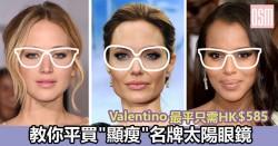 """教你平買""""顯瘦""""名牌太陽眼鏡+免費直送香港/澳門"""