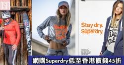 網購Superdry低至香港價錢45折+免費直運香港澳門