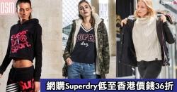 網購Superdry低至香港價錢36折+免費直運香港澳門