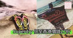 Superdry 低至香港價錢27折+免費直送香港/澳門
