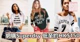 網購Superdry 低至約HK$150一件+免費直運香港/澳門