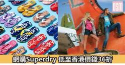 網購Superdry 低至香港價錢36折+免費直運香港/澳門
