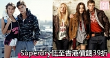 網購Superdry低至香港價錢39折+免費直運香港/澳門