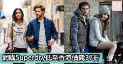 網購Superdry低至香港價錢37折+免費直運香港/澳門
