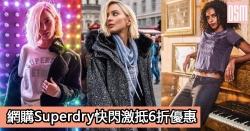 網購Superdry快閃激抵6折優惠+免費直運香港/澳門