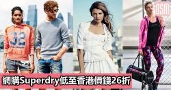 網購Superdry低至香港價錢26折+免費直運香港/澳門