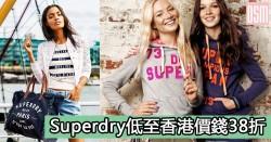 網購Superdry低至香港價錢38折+免費直運香港/澳門