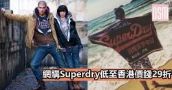 網購Superdry低至香港價錢29折+免費直運香港/澳門