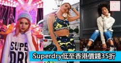 網購Superdry低至香港價錢35折+免費直運香港/澳門