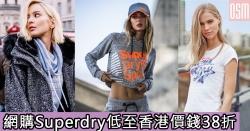 網購Superdry低至香港價錢38折+免費直運香港澳門