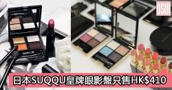 網購日本SUQQU皇牌眼影盤只售HK$410+直運香港/澳門