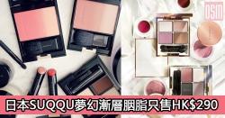 網購日本SUQQU夢幻漸層胭脂只售HK$290+直運香港/澳門