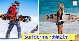 Surfdorme 低至2折+免費直送香港