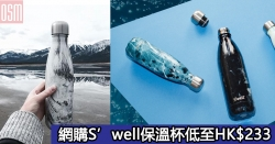 網購S'well保溫杯低至HK$233+免費直運香港/澳門