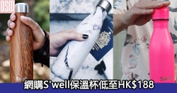 網購S'well保溫杯低至HK$188+免費直運香港澳門