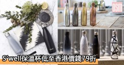 網購S'well保溫杯低至香港價錢79折+免費直運香港/澳門