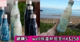網購S'well保溫杯低至HK$258+免費直運香港/澳門