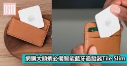 網購大頭蝦必備智能藍牙追蹤器Tile Slim+直運香港/澳門