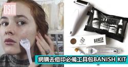 網購去痘印必備工具包BANISH KIT+免費直運香港/澳門