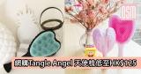 網購Tangle Angel天使梳低至HK$125+免費直運香港/澳門