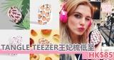 網購TANGLE TEEZER王妃梳低至HK$85+免費直送香港/澳門