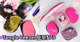 網購Tangle Teezer低至$73+免費直送香港/澳門