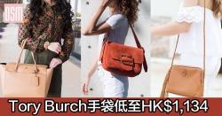 網購Tory Burch手袋低至HK$1,134+直運香港/澳門