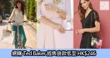 網購Ted Baker經典袋款低至HK$246+直送香港/澳門