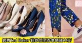 網購Ted Baker 鞋款低至香港價錢44折+免運費直送香港/澳門