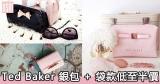 網購Ted Baker 銀包 + 袋款低至半價+免費直運香港/澳門