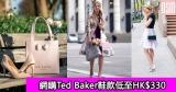 網購Ted Baker鞋款低至HK$330+免運費直送香港/澳門
