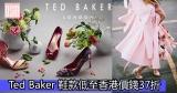 網購Ted Baker 鞋款低至香港價錢37折+免運費直送香港/澳門