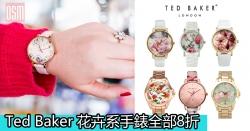 網購Ted Baker 花卉系手錶全部8折+免費直運香港/澳門