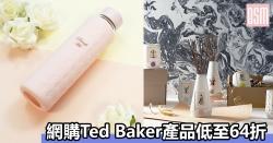 網購Ted Baker產品低至64折+(需運費)直運香港/免費直運澳門