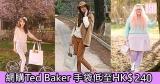 網購Ted Baker 手袋低至HK$240+免費直運香港/澳門