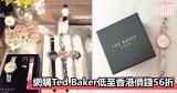 網購Ted Baker手錶低至56折+免費直運香港/澳門