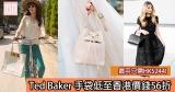 網購Ted Baker 手袋低至香港價錢56折+免費直運香港/澳門