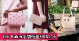 網購Ted Baker手袋低至HK$216+免費直運香港/澳門