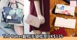 網購Ted Baker銀包手袋低至HK$175+免費直送香港/澳門