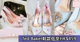 網購Ted Baker鞋款低至HK$458+免費直送香港/澳門