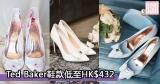 網購Ted Baker鞋款低至HK$432+免費直送香港/澳門