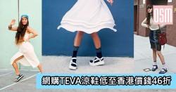 網購Teva涼鞋低至香港價錢46折+免費直運香港