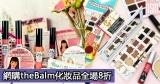 網購theBalm化妝品全場8折+免費直運香港/澳門