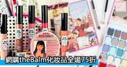 網購theBalm化妝品全場75折+免費直送香港/澳門
