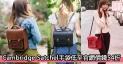 網購Cambridge Satchel手袋低至官網價錢54折+免費直送香港/澳門