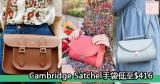 網購Cambridge Satchel手袋低至$416+免費直送香港/澳門