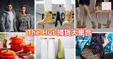 The Hut掃貨大集合+免費直運香港/澳門(最後1日)